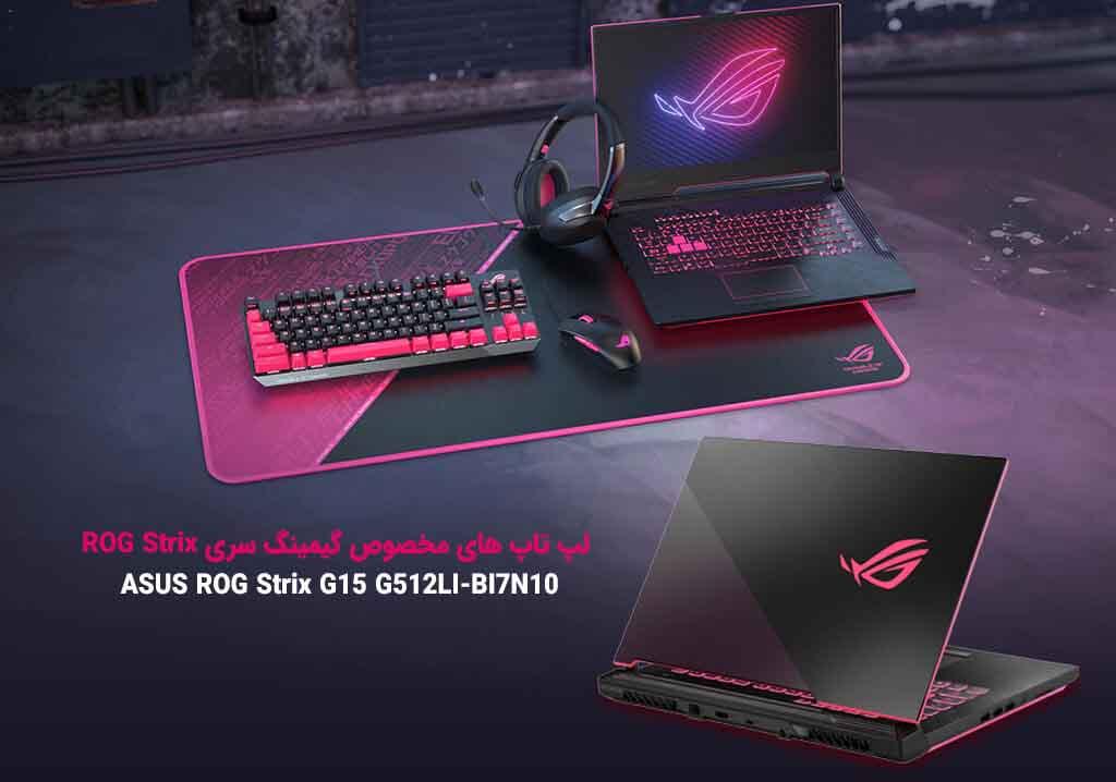 لپ تاپ ایسوس ROG Strix G512LV Z